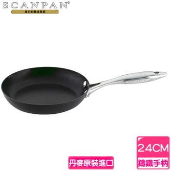 【丹麥SCANPAN】單柄平底鍋24CM(無蓋)6400-24
