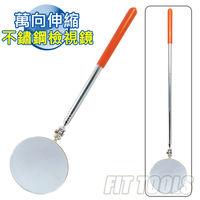 【良匠工具】可萬向伸縮長度不鏽鋼Ø80mm圓形檢視鏡(長度310~470mm)
