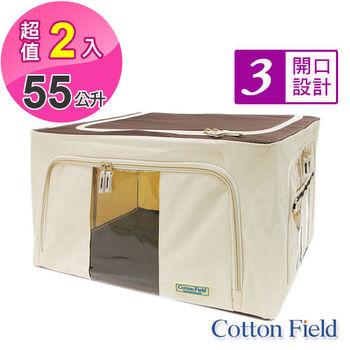 棉花田【禾風】三開式防塵摺疊收納箱-55公升(二件組)