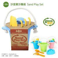 美國 Green Toys - 沙堡寶沙雕組 Sand Play Set