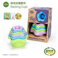 美國 Green Toys - 傑克的魔數杯 Stacking Cups