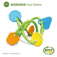 美國 Green Toys - 龍捲風固齒器 Twist Teether