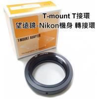 望遠鏡轉 Nikon機身轉接環T-Mount(For Nikon)