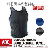 ADK - 男性綠竹纖維彩色背心(3件組)M~XL