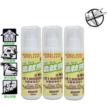 台灣柔軟熊 ~小黑蚊天然土肉桂防蚊液200mlx3入組