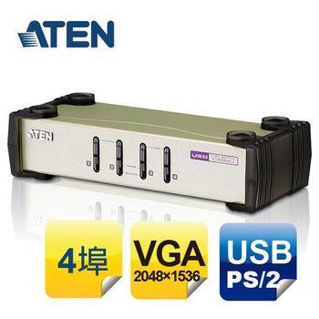 ATEN 4埠USB+PS/2 雙介面 KVM 多電腦切換器 (CS84U)