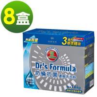 台塑生醫 Drs Formula複方升級-防蹣抗菌濃縮洗衣粉1.6kg(8盒入)