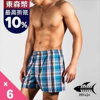 HEGU五片式立體剪裁平口褲六件組