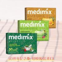 【印度MEDIMIX國際外銷版】草本香皂(30入三色特惠組)
