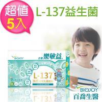 BioJoy百喬 樂敏益 L-137乳酸菌調體精華(12包/盒)x5盒