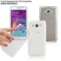 X_mart 三星 Galaxy Grand Max 薄型清柔隱形保護套