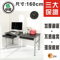 《BuyJM》環保低甲醛仿馬鞍皮面160公分穩重型雙抽屜工作桌/電腦桌/附電線孔/