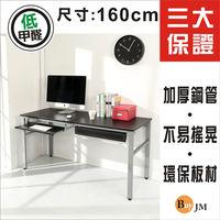 BuyJM 環保低甲醛仿馬鞍皮面160公分穩重型附鍵盤抽屜工作桌