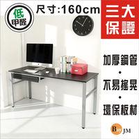 《BuyJM》環保低甲醛仿馬鞍皮面160公分穩重型附抽屜工作桌