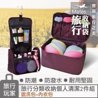 《旅行玩家》旅行收納個人清潔組(內衣收納包+盥洗包)(粉紅)