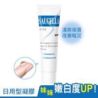 【SAUGELLA賽吉兒】高效修護保溼凝膠-日用型(30ml x3)