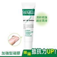 【SAUGELLA賽吉兒】高效修護保溼凝膠-加強型(30ml x3)