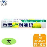 台塑保鮮耐熱袋 (大)(28*41cm)(箱購 48入)