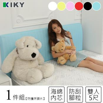 【KIKY】靚麗漾彩防撞床頭片雙人5尺(六色可選)