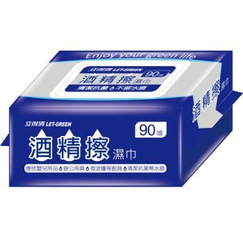 立得清 酒精擦清潔抗菌濕紙巾加蓋型(90抽x24包)