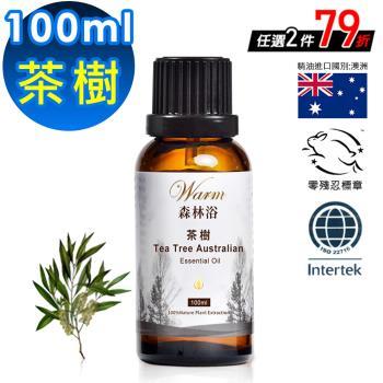 任-【Warm】森林浴單方純精油100ml-茶樹