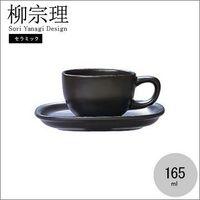 柳宗理-西式咖啡杯組-黑-日本大師級商品