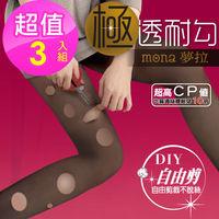【夢拉mona】自由剪極透耐勾顯瘦絲襪(3雙入)