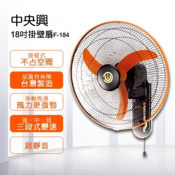 【中央興】18吋壁掛式高效速風扇F-184