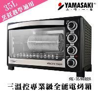 [YAMASAKI山崎家電] 三溫控35L專業級電烤箱 SK-3580RHS