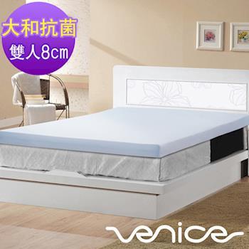 Venice 日本防蹣抗菌8cm記憶床墊-雙人5尺