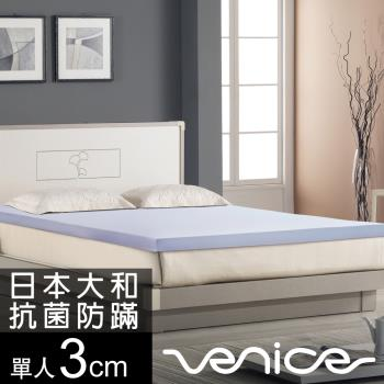 Venice 日本防蹣抗菌3cm全記憶床墊-單人3尺
