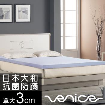 Venice 日本防蹣抗菌3cm全記憶床墊-單大3.5尺