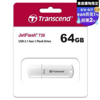 Transcend 創見 64GB JetFlash730 JF730 USB3.0 隨身碟