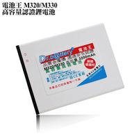 電池王 For Infocus M330/M320 高容量認證鋰電池