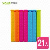 【YOLE悠樂居】保鮮封口夾(21入組)
