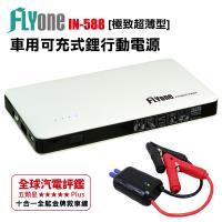 【FLYone】IN-588 極致超薄型 6000mAh 汽車緊急啟動 行動電源(加送 藍芽耳機~不挑色)
