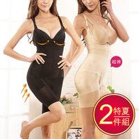(馨苑)★特夏兩件組★超薄U型美胸連身機能雕塑衣
