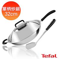 【Tefal法國特福】多層鋼-32CM單柄炒鍋(附鍋蓋+鍋鏟)