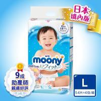 滿意寶寶 Moony 日本頂級版紙尿褲(L)(54片 x 4包/箱)