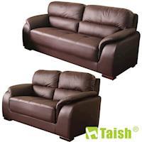 【TAISH】Boss經典2+3人座獨立筒皮沙發