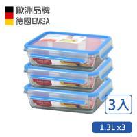 【德國EMSA】專利上蓋無縫頂級 玻璃保鮮盒德國原裝進口 (1.3Lx3)