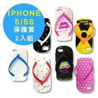 【安布雷拉】iPhone 5/ 5S 可愛人字拖鞋造型保護套(2入組-隨機出貨)