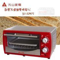 《元山》歐風不鏽鋼9L電烤箱 YS-529OT
