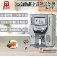 【晶工】光控溫熱全自動開飲機JD-4203