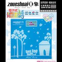 【日象】電子體重計-藍色星空 ZOW-8130