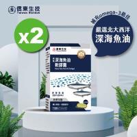 【信東生技】深海魚油軟膠囊2入組