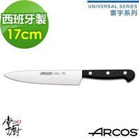 ARCOS環宇系列7吋廚師刀