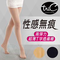 【Tric】台灣製 50Den*3雙 高彈力超薄美肌T字透膚褲襪