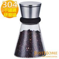 【Just Home】艾美諾#304不鏽鋼陶瓷芯研磨罐(可磨海鹽)