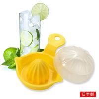 Lemon Juicer 日本製附蓋迷你檸檬榨汁器 0428-118